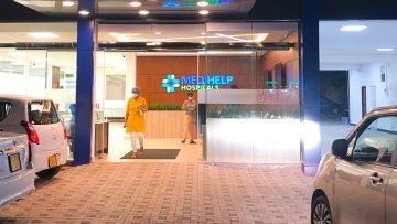 Medihelp-Homagama-Entrance